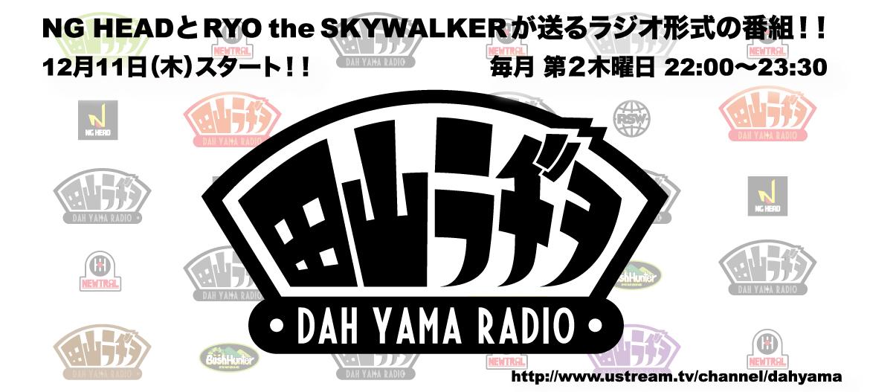 田山ラヂヲ 〜DAH YAMA RADIO〜 毎月第2木曜 22:00!!
