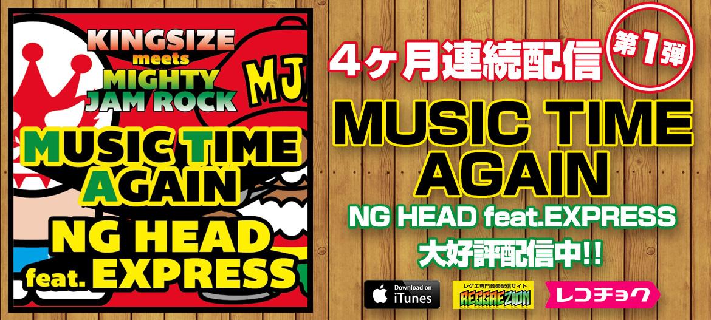 4ヶ月連続配信第1弾!! MUSIC TIME AGAIN feat. EXPRESS 11月4日(水)配信スタート!!