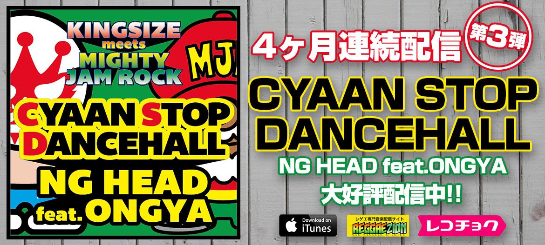 CYAAN STOP DANCEHALL feat. ONGYA