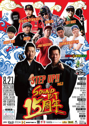 STEP UP!! vol.3