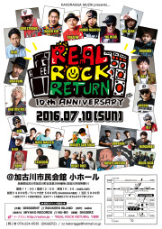 REAL ROCK RETURN -10th ANNIVERSARY-