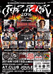 JAP ROCK 2016