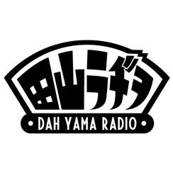 田山ラヂヲ ~DAH YAMA RADIO~