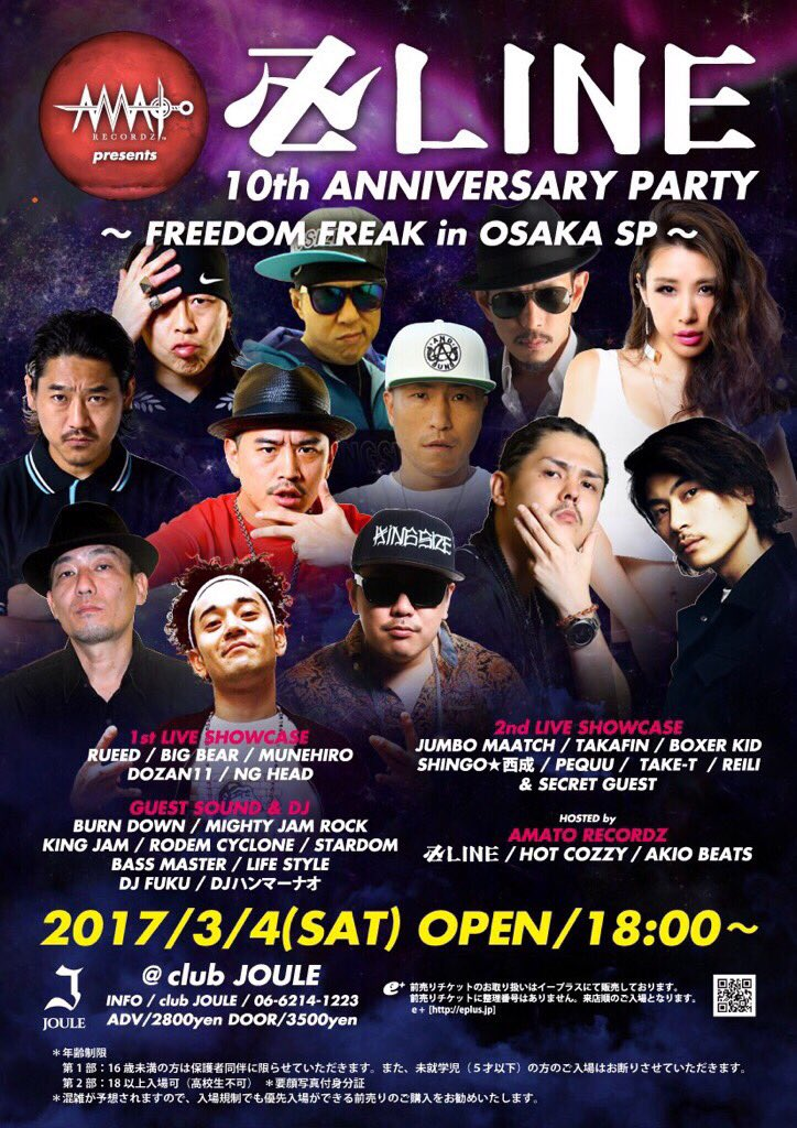 卍LINE 10th ANNIVERSARY PARTY